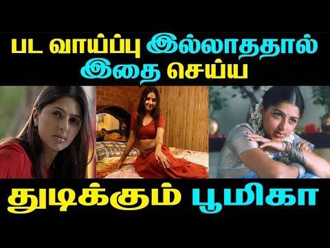 Xxx Mp4 பட வாய்ப்பு இல்லாததால் இதை செய்ய துடிக்கும் பூமிகா Tamil Cinema News Kollywood News TAMIL NEWS 3gp Sex