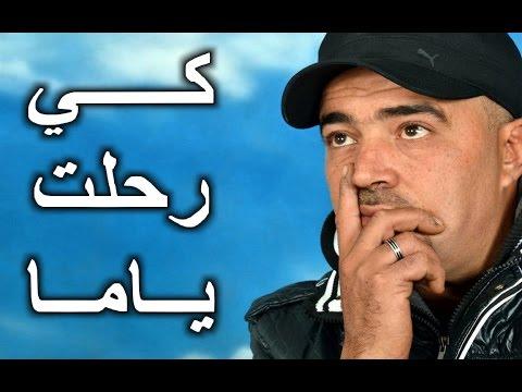 رضا ولد نسرية - كي رحلت ياما - جديد 2017