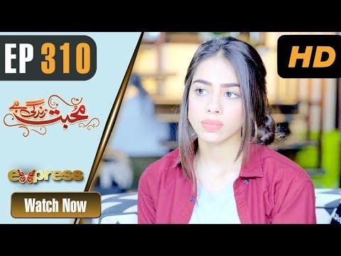 Xxx Mp4 Pakistani Drama Mohabbat Zindagi Hai Episode 310 Express TV Dramas Madiha 3gp Sex