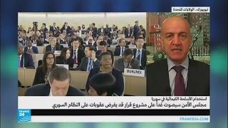 مجلس الأمن يصوت على مشروع قرار قد يفرض عقوبات على النظام السوري