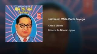 Jaibheem Wala Badh Jayega