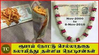 ரூபாய் நோட்டு செல்லாததை  கலாயித்து தள்ளிய நெட்டிசன்கள் | Facebook Troll | Tamil Memes
