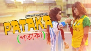 PATAKA (Brazil vs Argentina) | Bangla New Short Film | Mahsan Swapno | Mojar Tv