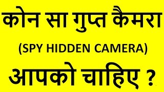 ALL TYPE OF SPY CAMERA IN HINDI,SPY HIDDEN CAMERA Spy Camera HD Android App