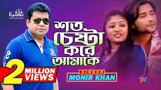 Monir Khan - Shoto Cheshta Kore Amake | শত চেষ্টা করে আমাকে | Music Video