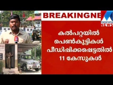 Wayanad Kalpetta rape case followup  | Manorama News