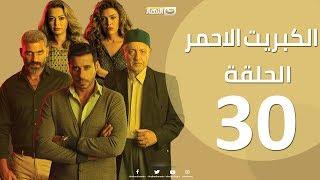 Episode 30 - The Red Sulfur Series  |  الحلقة 30 الثلاثون - مسلسل الكبريت الاحمر
