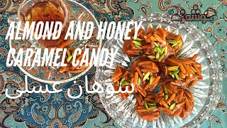 Almond and Honey Caramel Candy سوهان عسلی