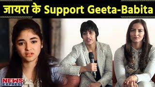 Zaira Wasim के साथ हुई छेड़छाड़ पर धाकड़ बहनें Geeta- Babita ने किया कुछ ऐसा React