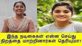 இந்த நடிகைகள் என்ன செய்து நிறத்தை மாற்றினார்கள் தெரியுமா? | Tamil Cinema News Kollywood Tamil News