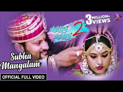 Xxx Mp4 Subha Mangalam Full Video Song Anubhav Mohanty Barsha Priyadarshini Something Something 2 3gp Sex