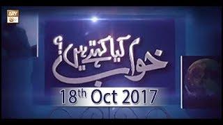 Khuwab Kya Kehtey Hain - 18th October 2017 - ARY Qtv