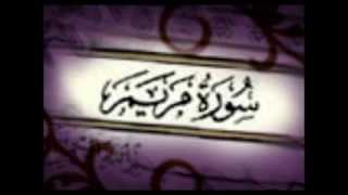 سورة مريم كاملة بصوت مشاري العفاسي | soort maryam. ala
