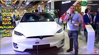 تسلا x افخم سياره suv كهربائيه فى العالم Tesla X The Most Luxurious electric Suv Car In The World
