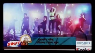 Ami Banglar Hero | Ostitto 2016 | Arifin shuvo & Tisha