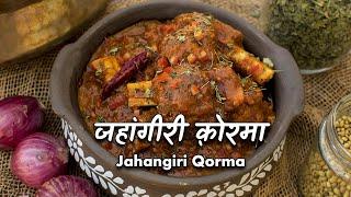 मटन जहांगीरी क़ोरमा नहीं खाया तो गोश्त खाना बेमानी है | Jahangiri Mutton Korma by Chef Ashish Kumar
