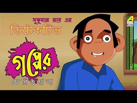 Gapper Feriwala   Detective   ডিটেকটিভ   Sukumar Ray's story