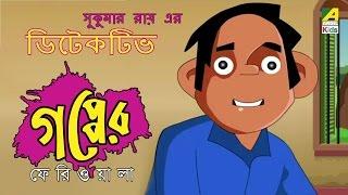 Gapper Feriwala | Detective | ডিটেকটিভ | Sukumar Ray's story