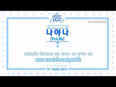 Xxx Mp4 THAISUB PRODUCE101 SS2 나야나 PICK ME 프로듀스101 나야나 3gp Sex