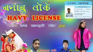 New Latest Nagpuri Song 2018|| Banabu Toke Hevy Licence || Singer Mangalnath Oraon