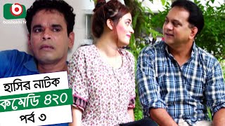 Dom Fatano Hashir Natok - Comedy 420 | EP - 03 | Mir Sabbir, Ahona , Siddik
