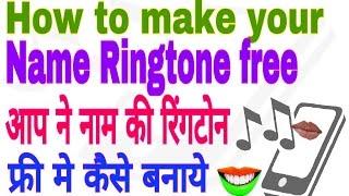 [ hindi-हिन्दी ] How to make my name ringtone free