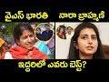 Difference Between Nara Brahmani and YS Bharathi Will Shock You | Latest News | Telugu Panda