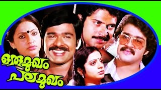 Mohanlal Full Movie | Oru Mukham Pala Mukham | Mammootty & Seema