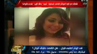 فيديو (+18) لـ شيما بطلة كليب عندي ظروف تخاطب جمهورها من السرير