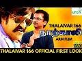 Download Video Download THALAIVAR 166 - NARKALI OFFICIAL FIRST LOOK | Rajinikanth | AR Murugadoss | Anirudh | Narkali 3GP MP4 FLV