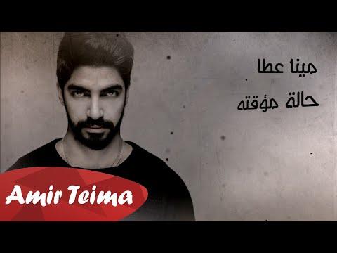 مينا عطا - حالة مؤقته | Mina Atta - 7ala Mo2akata