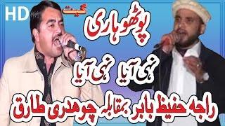 nahi aya nahi aya    potohari song tapay shair    raja hafeez babar VS Ch Tariq 2017