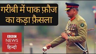 Pakistan की सेना अपने Defence Budget में कटौती को क्यों मजबूर हुई? (BBC Hindi)