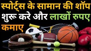 स्पोर्ट्स शॉप कैसे शुरू करे , Sports Shop Business Kaise Start Kare , How To Start Sports Shop