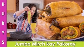 Jumbo Jet Mirch Kay Pakoray aur Chutney ki Recipe In Urdu Hindi  - RKK