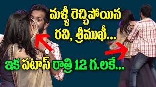 మళ్లీ రెచ్చిపొయిన రవి, శ్రీముఖి   Anchor Ravi Srimukhi Vulgar Performance in Patas Show   E TV Plus