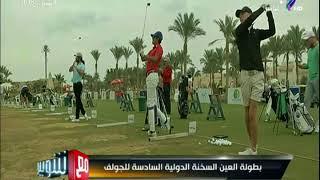 مع شوبير - بطولة العين السخنة الدولية السادسة للجولف