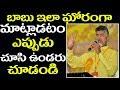 chandrababu-naidu-powerful-speech-in-vijayawada--muslim-meeting--2day-2morrow
