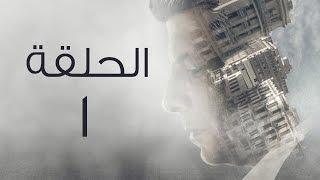 مسلسل من الجاني؟ HD  - الحلقة الاولى - Man Elgani Series Eps 01