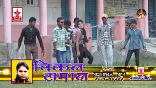 HIT SONG 2017 तोहार चिकन समान लगता लेलिही जान (Singer-Rambalak Raja &Poonam Pandey) By Nandni Music