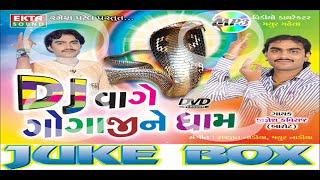 D J Vage Gogaji Ne Dham Part-1 (Jignesh Kaviraj) (Audio Juke Box)