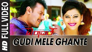 Gudi Mele Ghante Full Video Song | Mr Airavata Video Songs | Darshan, Urvashi Rautela, Prakash Raj