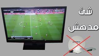 شاهد القنوات العالمية على تلفازك بدون أجهزة استقبال وحول التلفاز العادي إلى smart tv بسهولة