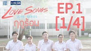 Love Songs Love Series ตอน ฤดูร้อน EP.1 [1/4]