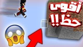 ماين كرافت : أقوى حظ!! على اخر اللحظات + (قبل وبعد المونتاج)!   Minecraft