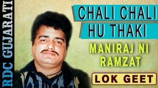 Dhulki Song | Popular Gujarati Song | Maniraj Barot | Gujarati Lok Geet | Full VIDEO Song