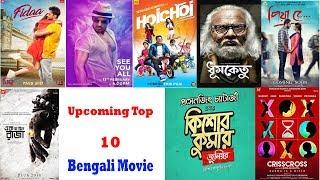 2018 Upcoming Bengali Movie List    Ankush Hazra , Dev , Yash , Shakib Khan Upcoming Movies   