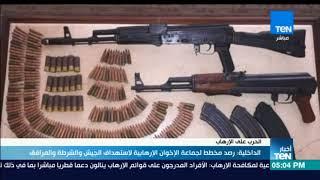 أخبار TeN - الداخلية: رصد مخطط لجماعة الإخوان الإرهابية لاستهداف الجيش والشرطة والمرافق