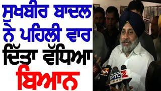 sukhbir badal on captain amrinder singh/must watch and share
