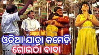 Odia jatra comedy || Superhit new odia Jatra comedy 2017 || Jatra Comedy queen Kandhei
